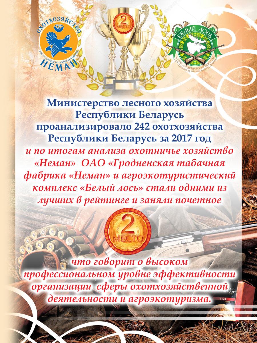 """OAO """"ГТФ""""Неман"""" и АЭТК """"Белый лось"""" стали одними из 242 охотхозяйств"""